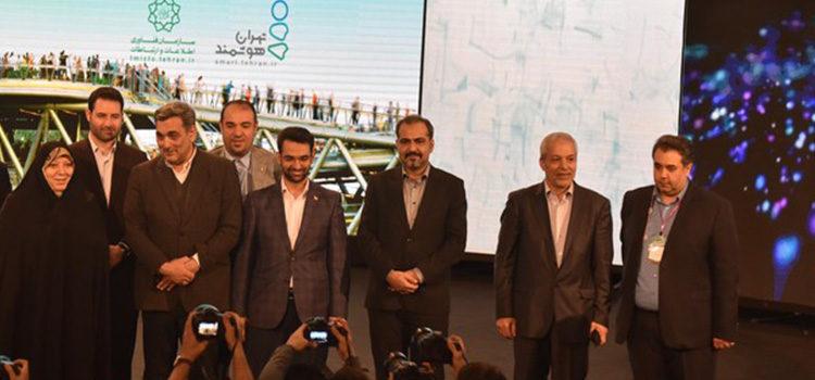 سومین دوره از همایش و نمایشگاه تهران هوشمند