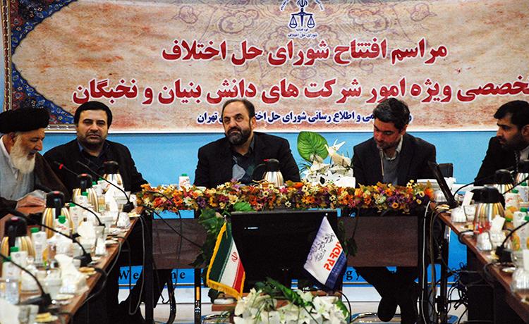 شورای حل اختلاف شرکتهای دانشبنیان و نخبگان