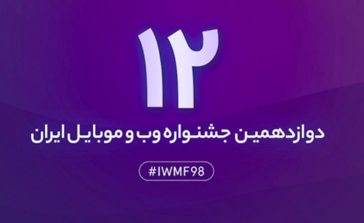 داوری دوزادهمین جشنواره وب و موبایل ایران