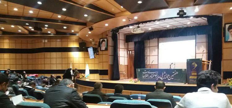 هفتمین همایش ملی مدیران فناوری اطلاعات