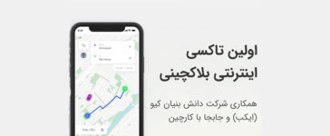 اولین تاکسی اینترنتی بلاکچینی