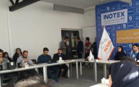 رویداد اینوتکس پیج2020