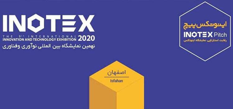 اینوتکس پیچ اصفهان