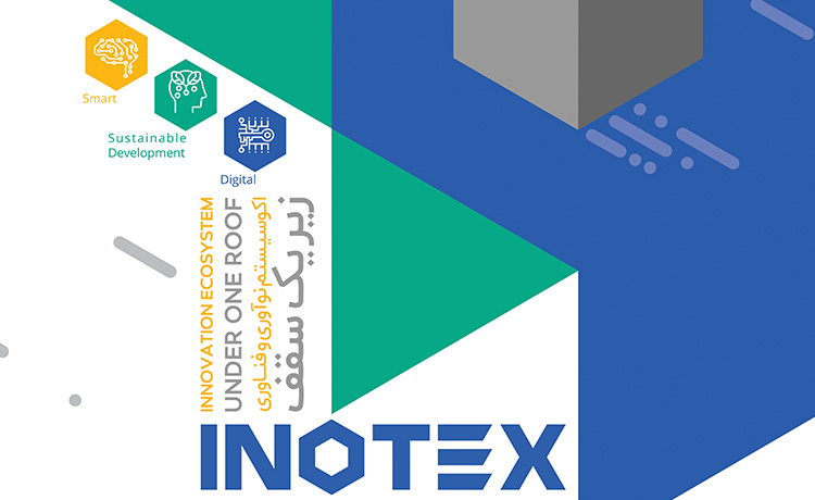 نهمین نمایشگاه اینوتکس 2020