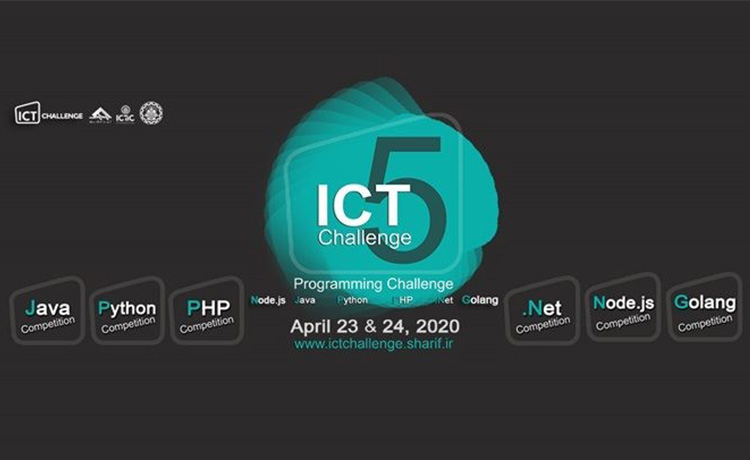 پنجمین دوره چالشهای حوزه ICT