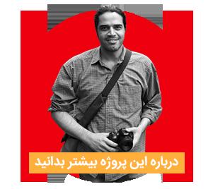 تاریخ شفاهی وب فارسی