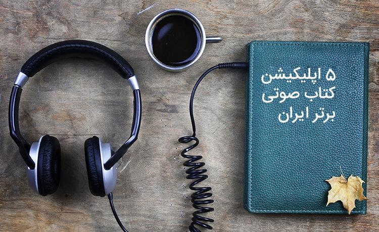 کتاب صوتی