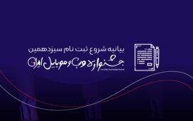ثبت نام سیزدهمین جشنواره وب و موبایل