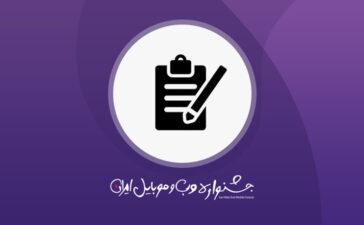 جشنواره وب و مویایل ایران