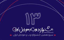 جشنواره وب و موبایل سیزدهم